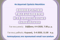 Ανακοίνωση-040420-1