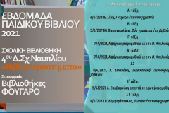 04042021ΕΒΔΟΜΑΔΑ-BIBLIOY-2021