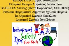 11012021Ασφαλές-Διαδίκτυο-για-γονείς-ΑΒΓ