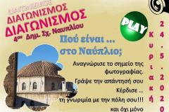 22052020-Που-είναι-στο-Ναυπλιο-1