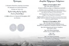 KAPODISTRIAS_programma2
