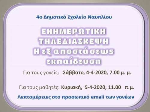 """Ενημερωτική τηλεδιάσκεψη """"Η εξ αποστάσεως εκπαίδευση""""4/2020"""