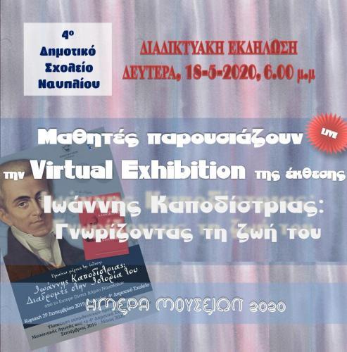 Εικονική Έκθεση Ημέρα Μουσείων 2020 5/2020