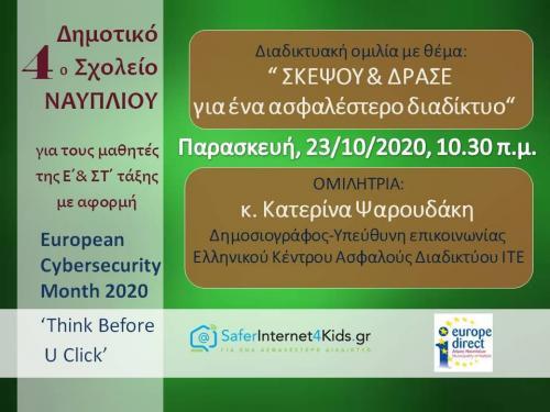 ΣΚΕΨΟΥ & ΔΡΑΣΕ για ένα ασφαλέστερο Διαδίκτυο 10/2020