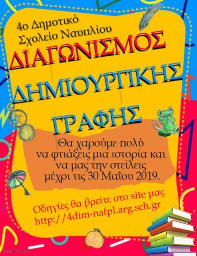 Διαγωνισμός δημιουργικής γραφής 5/2019